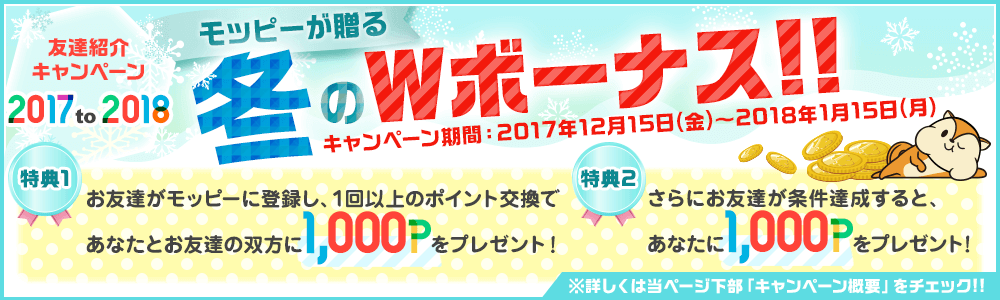 モッピー冬の紹介キャンペーン