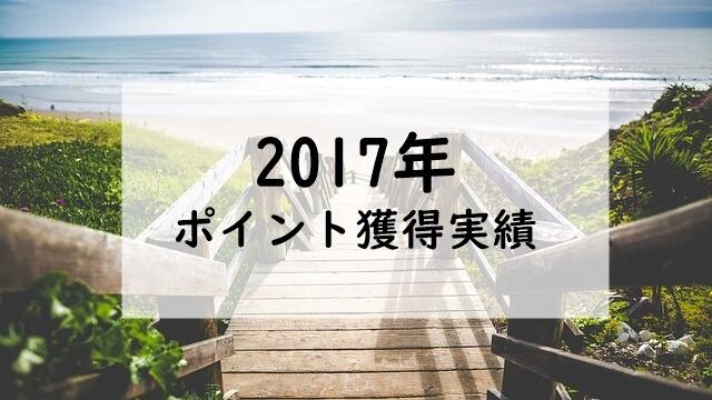2017年ポイント獲得実績