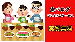 食べログプレミアムサービス