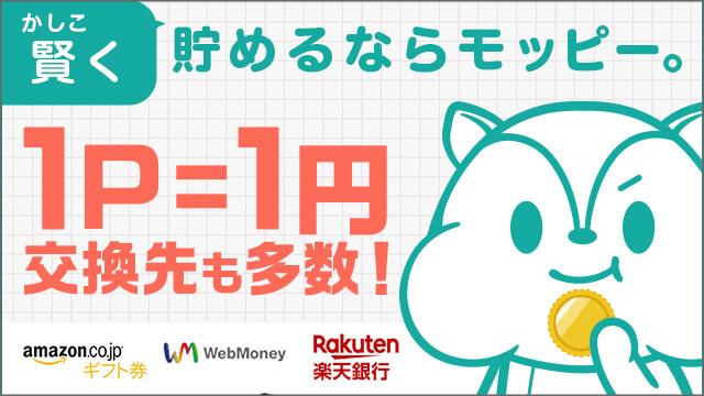 moppy紹介