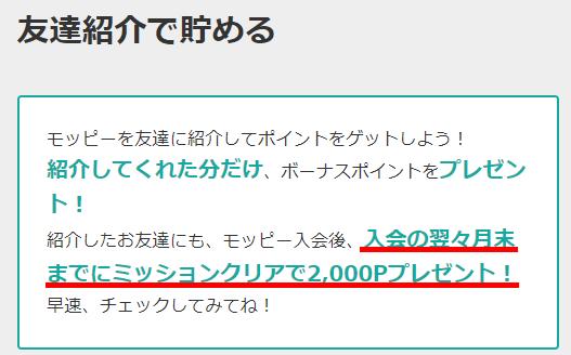 モッピー新規登録キャンペーン02