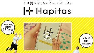 出川哲郎氏CM出演ハピタスとは