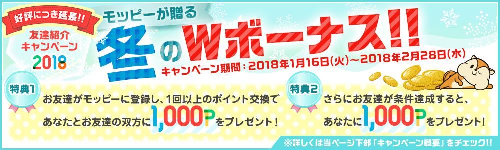 モッピー紹介キャンペーン