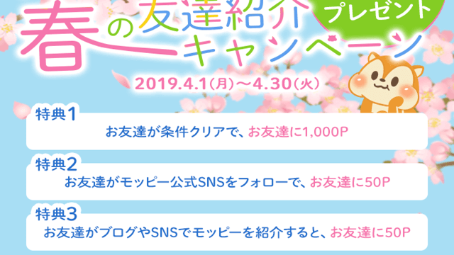 モッピー2019年4月紹介キャンペーン