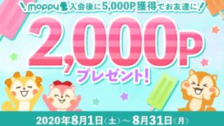 【モッピー】<br />条件達成で最大2000円相当もらえる