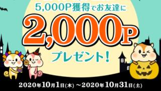 10月moppy友達紹介キャンペーン