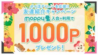 【モッピー】<br />条件達成で最大1000円相当もらえる