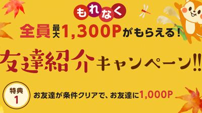 モッピー友達紹介キャンペーン