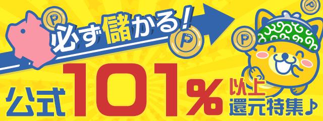 ポイントインカム公式101%還元以上特集