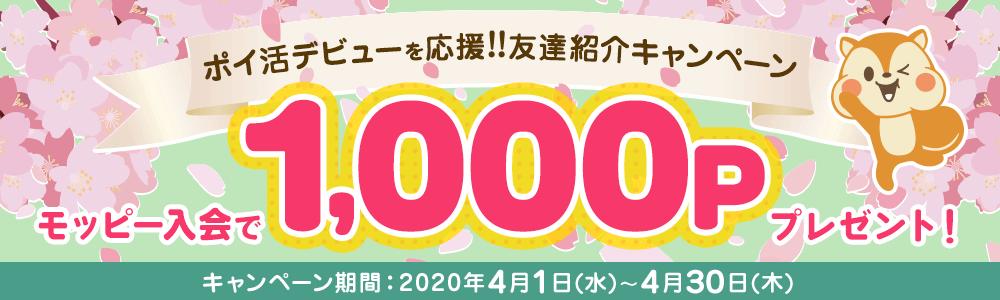 4月moppy友達紹介キャンペーン