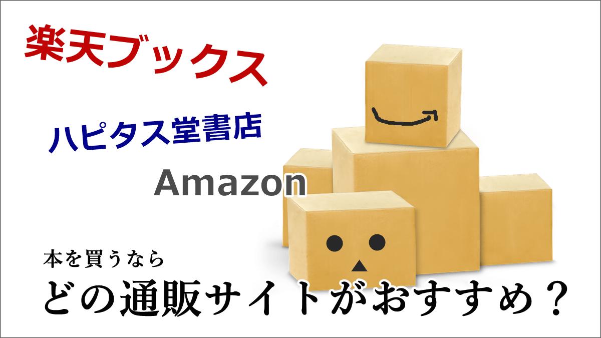 楽天ブックスハピタス堂書店Amazonどれがおすすめ