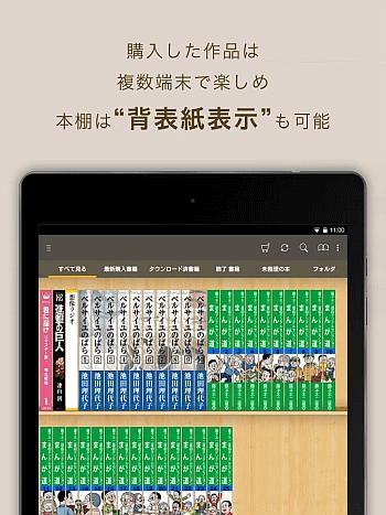 ebookjapanおすすめの電子書籍