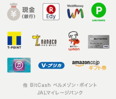お財布.comの交換先