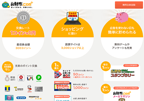 お財布.com