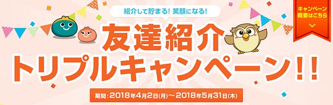 お財布.com紹介キャンペーン
