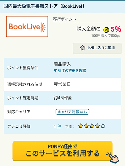 booklivePONEY