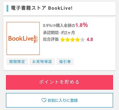 ポイントインカムbooklive