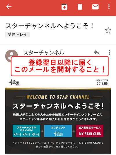 スターチャンネルからのメール