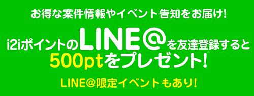 i2iポイントline登録