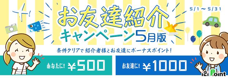 i2iポイント2019年5月入会キャンペーン