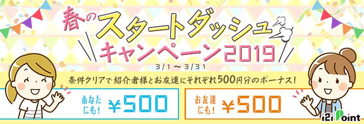 i2iポイント紹介キャンペーン