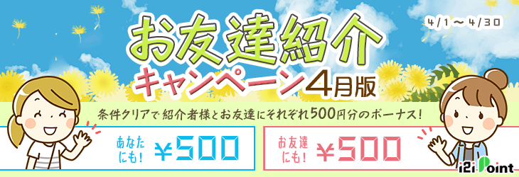 i2iポイント友達紹介キャンペーン2019年4月