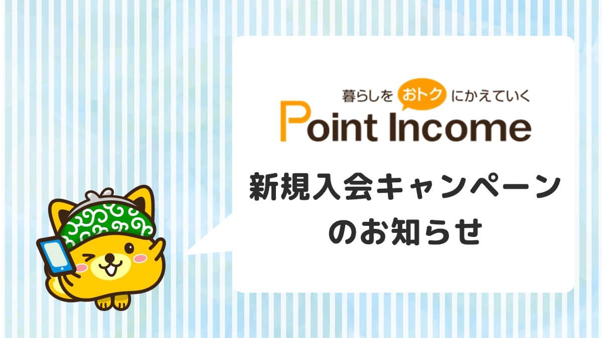 ポイントインカム新規入会キャンペーンのお知らせ