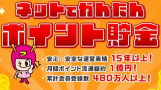 【すぐたま】<br />登録だけで300円相当もらえる