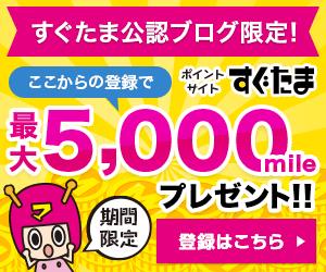 すぐたま公認ブログ限定_友達紹介用バナー300_250