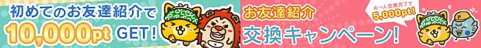 ポイントインカム紹介キャンペーン
