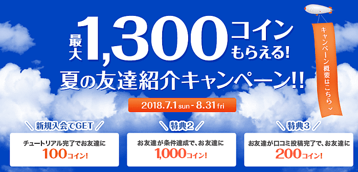 お財布.comの紹介キャンペーン