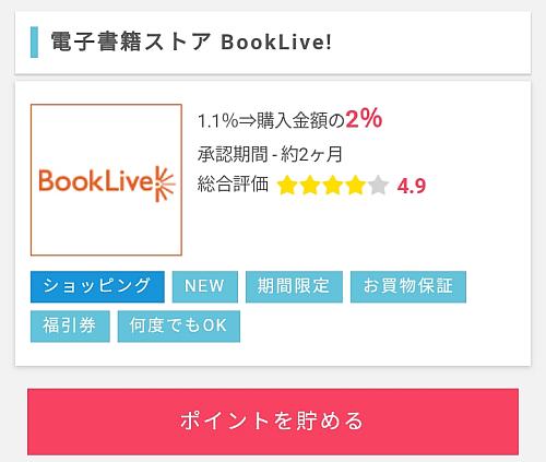 ポイントインカム経由でbookliveを利用する