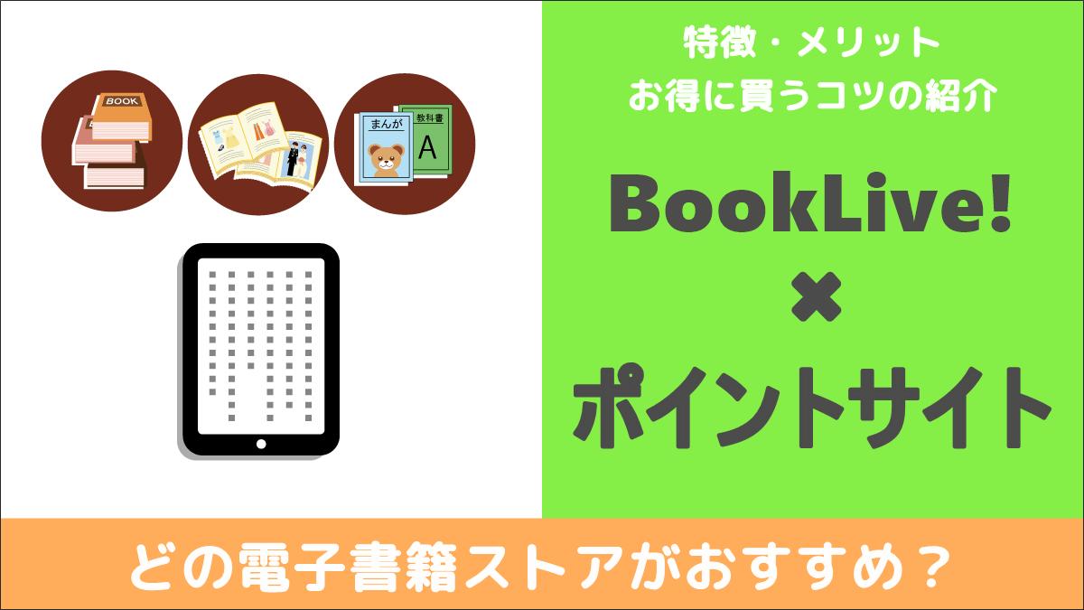 bookliveをお勧めする理由(ポイントサイト活用)
