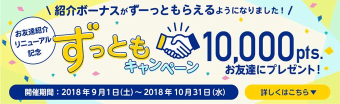 ECナビ紹介キャンペーン