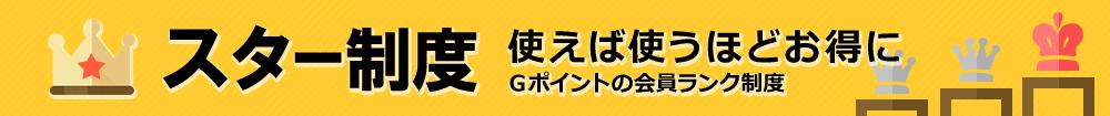 Gポイントのスター制度