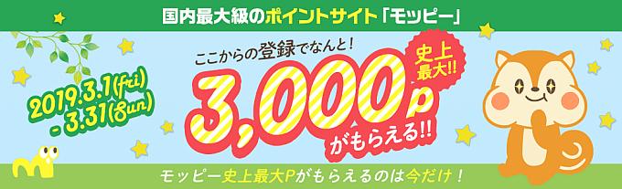 モッピー3月友達紹介キャンペーン