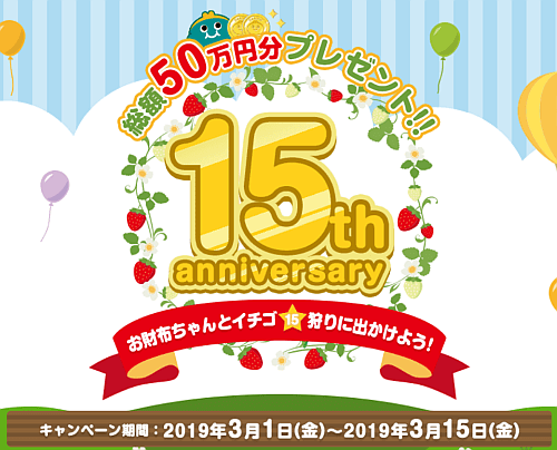 お財布コム15周年記念