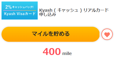 Kyashをすぐたま経由で申し込む