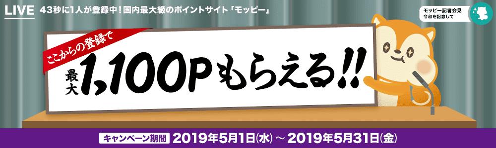 モッピー2019年5月紹介キャンペーン