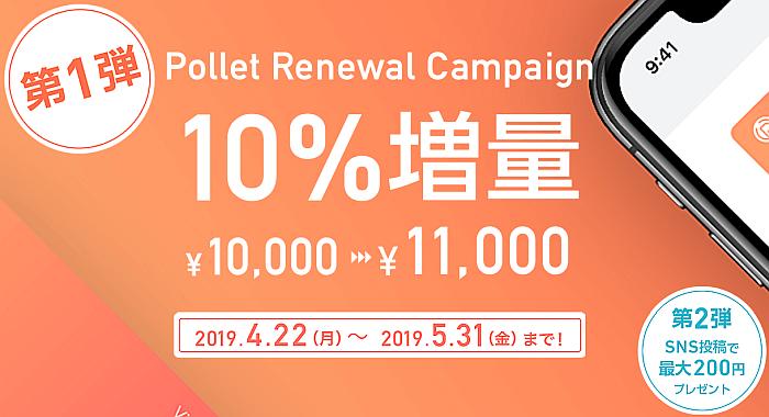 polletリニューアルキャンペーン