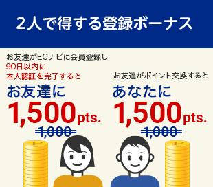 ECナビ友達紹介制度変更