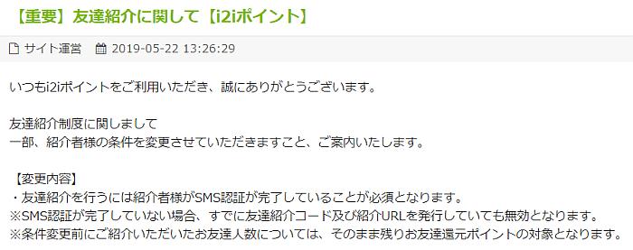 i2iポイント友達紹介条件の変更