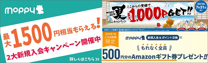モッピー7月の紹介キャンペーン