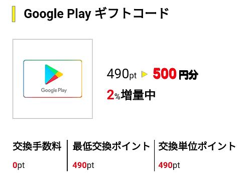 ハピタスGooglePlayギフトコード追加2%増量