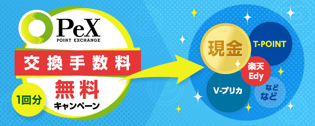 PeX交換手数料1回無料キャンペーン