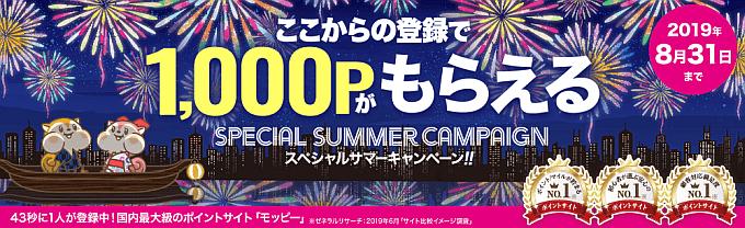 モッピー8月の紹介キャンペーン