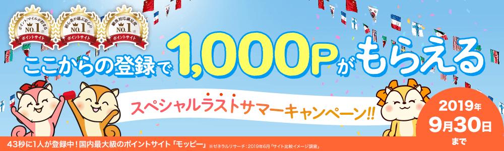 モッピー9月の紹介キャンペーン