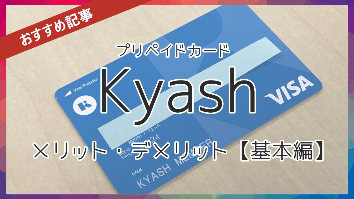 kyashを持つメリット