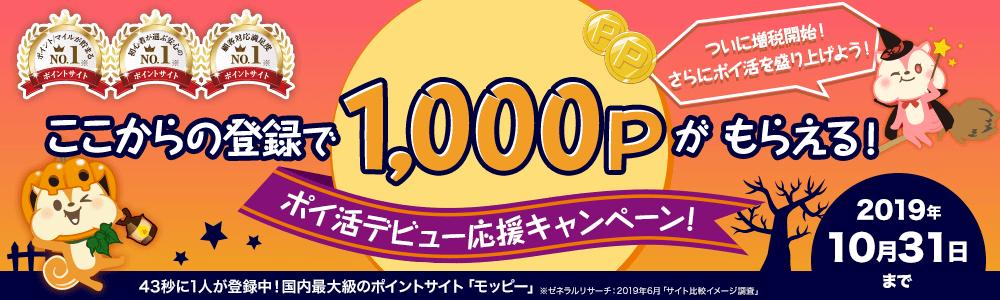 モッピー10月の紹介キャンペーン