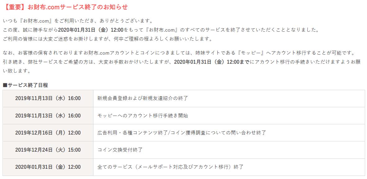 お財布.comサービス終了のスケジュール